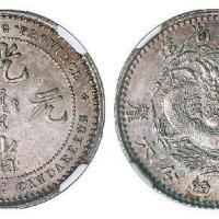 广东省造光绪元宝库平一钱四分六厘银币/NGC AU55