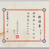 1949年中国国民党总裁办公室颁发聘请书