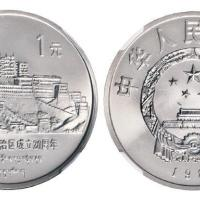 庆祝西藏自治区成立二十周年直角边版流通纪念币/NGC SP68