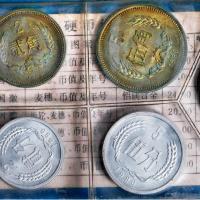1980年中国人民银行发行套装普制流通硬币壹分至壹圆七枚全套
