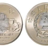 庆祝西藏自治区成立二十周年直角边版流通纪念币/PCGS MS67