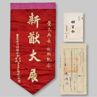 1948-1952年施觉民相关资料三件