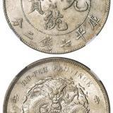 湖北省造宣统元宝库平七钱二分银币/NGC MS63