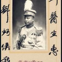 民国时期邓锡侯毛笔签赠戎装照片