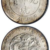 广东省造宣统元宝库平七钱二分银币/PCGS MS62