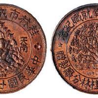 民国二十九年五月中央造币厂桂林分厂纪念铜章/PCGS MS64RB