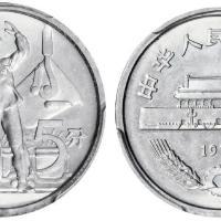 """1975年第二版人民币硬分币""""钢铁工人""""未采用稿试铸样币5分/PCGS SP64"""