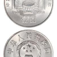 中国人民银行成立四十周年流通纪念币/PCGS MS66