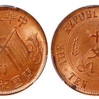 中华民国开国纪念十文铜币/PCGS MS65RB
