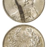 民国九年袁世凯像壹圆银币/PCGS Mint Error MS61