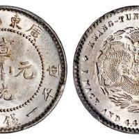 广东省造宣统元宝库平一钱四分四厘银币/PCGS MS63