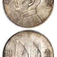 民国二十三年孙中山像背帆船壹圆银币/PCGS MS64+