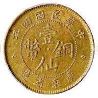 民国三年、四年、五年广东省造壹仙黄铜币各一枚/均PCGS评级