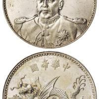 袁世凯像中华帝国洪宪纪元飞龙纪念银币