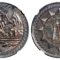 民国二十八年五月财政部中央造币厂桂林分厂周年纪念银章/NGC MS61