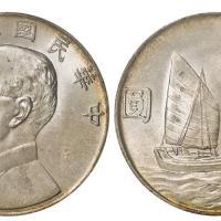 民国二十三年孙中山像背帆船壹圆银币/PCGS MS64