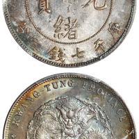 喜敦版广东省造光绪元宝库平七钱二分银币/PCGS MS64