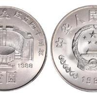 中国人民银行成立四十周年流通纪念币/PCGS Mint Error MS67
