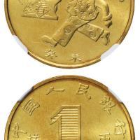 癸未羊年贺岁流通纪念币样币/NGC MS65