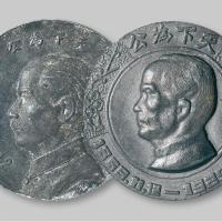 1929年孙中山侧面像奉安大典锑质纪念章二枚