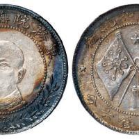 唐继尧正面像拥护共和纪念库平三钱六分银币/PCGS AU58