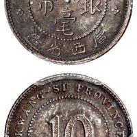 民国十年广西省造壹毫银币样币/PCGS SP63