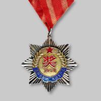 1958年吉林省制糖厂先进生产者奖章