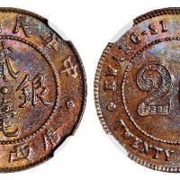 民国十年广西省造贰毫银币铜质样币/NGC MS65BN