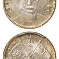 民国十六年造孙中山像总理纪念币贰角银币/PCGS MS64