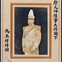 民国时期冯玉祥毛笔签赠上原元帅陆军大将戎装照片