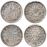 民国十七年、二十年福建省造黄花冈纪念币壹角银币各一枚/PCGS AU Detail、XF Detail