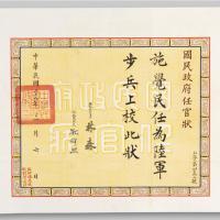 1939年国民政府颁发任官状