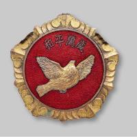 """1953年""""和平万岁""""抗美援朝纪念章/CNCS 极美85"""