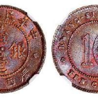 民国十年广西省造壹毫银币铜质样币/NGC MS65BN