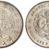 光绪二十四年安徽省造光绪元宝A.S.T.C.版库平七钱二分银币/PCGS AU58+