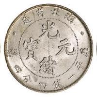 湖北省造、无纪年安徽省造、辛丑江南省造光绪元宝库平一钱四分四厘银币各一枚