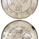 甲辰江南省造光绪元宝有点版库平七钱二分银币/NGC MS61
