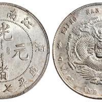 庚子江南省造光绪元宝库平七钱二分银币/PCGS MS62