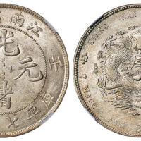 壬寅江南省造光绪元宝库平七钱二分银币/NGC AU58