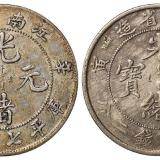 辛丑、壬寅江南省造光绪元宝库平七钱二分银币各一枚