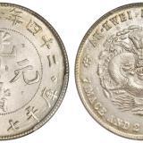 光绪二十四年安徽省造光绪元宝A.S.T.C.版库平七钱二分银币/PCGS MS62+