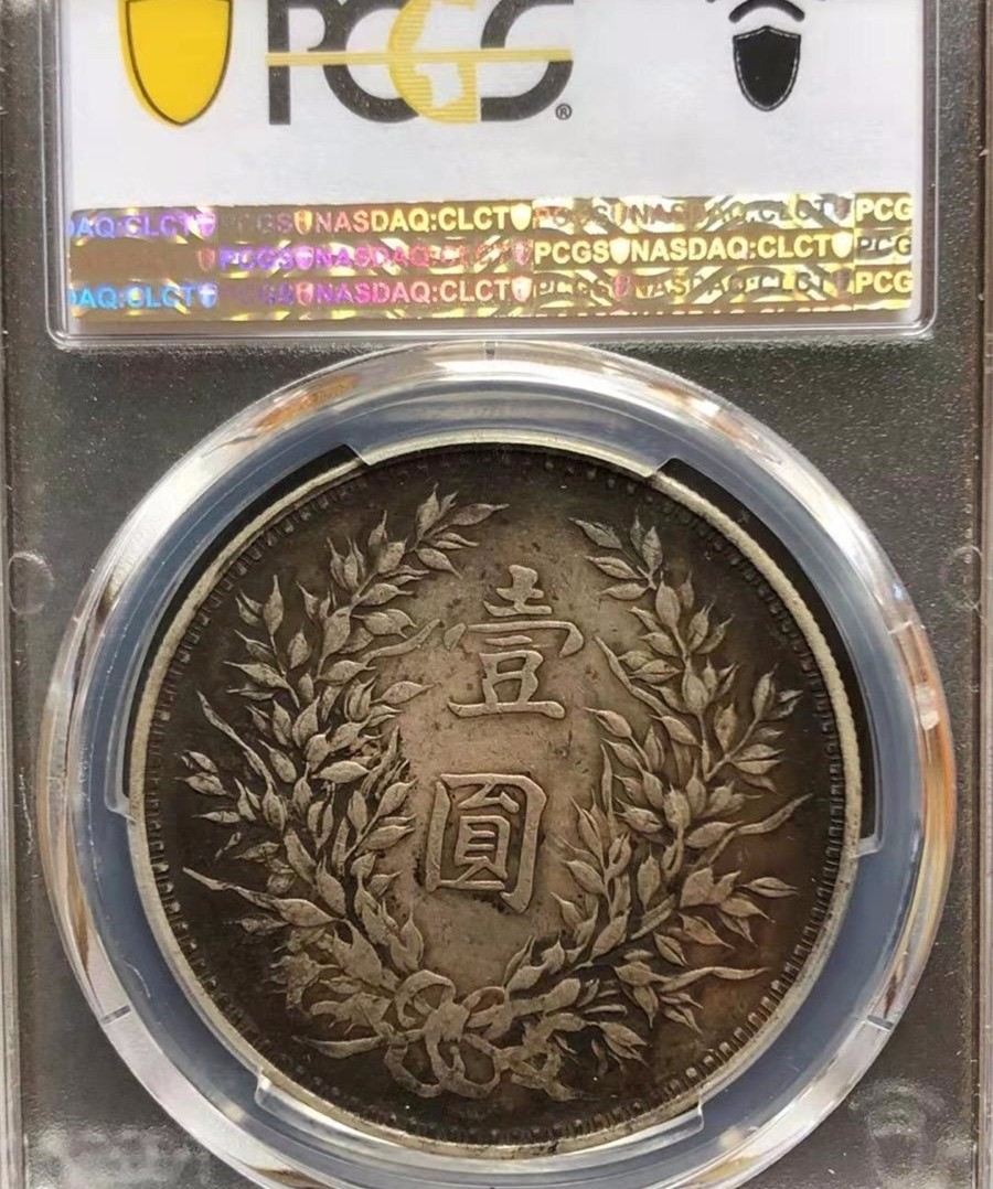 NGC XF福建官钱局造三分六厘银币