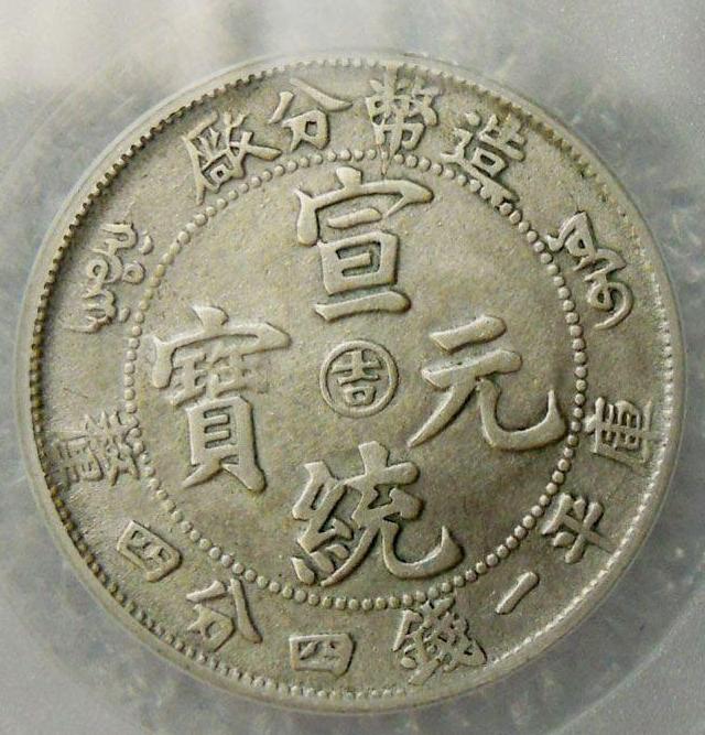 公博GBCA XF45 造币分厂中心吉1.44钱