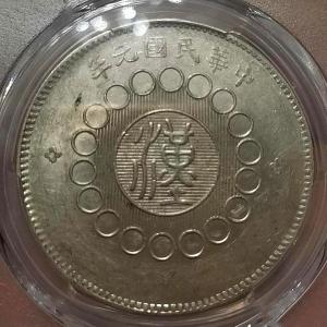 PCGS AU53 四川军政府壹圆交易价格