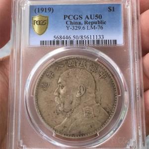 PCGS AU50,极美老包浆深打袁像八年银币交易价格