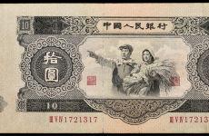 币王大黑拾纸币纪念意义非凡