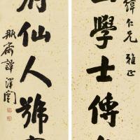 谭泽闿 行书七言联