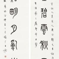 王福厂 篆书七言联