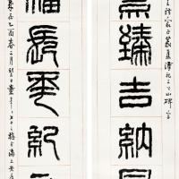 童大年 篆书七言联