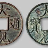 """北宋""""大观通宝""""折十二枚"""